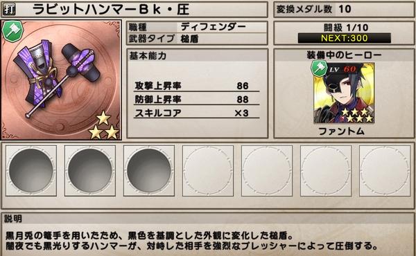 月兎武器錬成 (3)