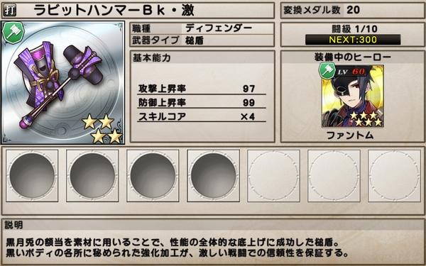 月兎武器錬成 (4)