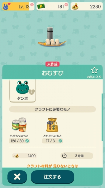 ポケットキャンプ日記2 (3)