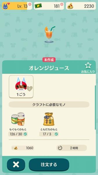ポケットキャンプ日記2 (4)
