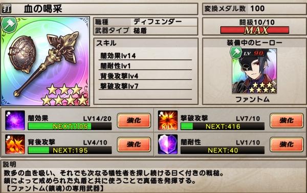 覚醒白薔薇レベル90 (2)