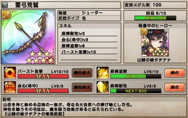 覚醒白薔薇レベル90 (3)