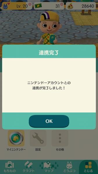 ポケットキャンプ日記5 (3)