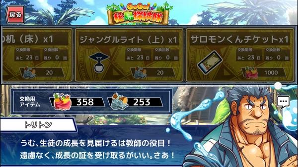 秘島探検隊開始 (3)