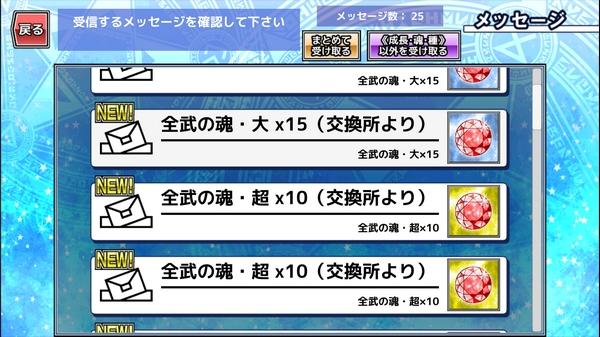 秘島アイテムコンプ (2)