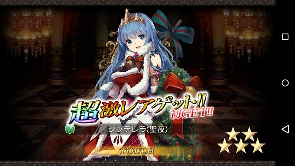 クリスマスシンデレラ (3)