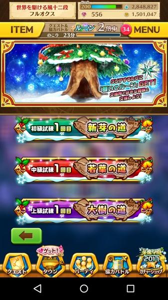 クリスマスでユキムラ (5)