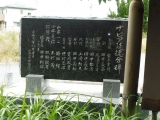 長電延徳駅 農業集落排水事業記念碑 裏