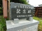 長電延徳駅 農業集落排水事業記念碑