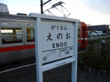 岳南電車岳南江尾駅 ホームの駅名標