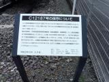 JR常陸大子駅 C12形187号機 説明