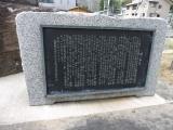 JR飯山駅 五島慶太翁碑 説明