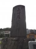 JR飯山駅 五島慶太翁碑