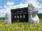 JR川路駅 天竜川上流部 川路・龍江・竜丘地区治水対策事業完成記念碑