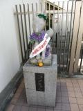 京急穴守稲荷駅 コンちゃん 2017年11月12日