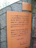 JR長岡駅 正三尺玉・二尺玉打揚筒 説明