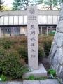 JR長岡駅 長岡城本丸跡 石柱