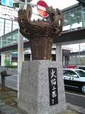 JR長岡駅 火焔土器