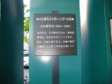 JR長岡駅 火焔土器形風景画付きモニュメント 説明