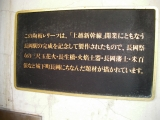 JR長岡駅 長岡今昔 説明
