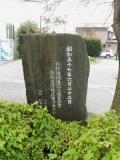 JR那須塩原駅 新幹線開通記念碑 裏