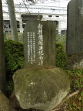 JR那須塩原駅 新幹線開通記念碑