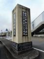 JR那須塩原駅 平和の塔2