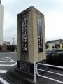 JR那須塩原駅 平和の塔