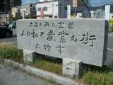 JR大竹駅 人の和と産業の街 大竹市