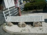 JR大竹駅 芸州(大竹)口の戦い ストーンアート 説明