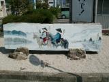 JR大竹駅 芸州(大竹)口の戦い ストーンアート