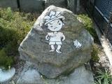 JR大竹駅 巨石アート カブトを被った少年