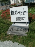 JR大竹駅 巨石アート 説明