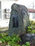 JR来迎寺駅 駅舎改築記念碑