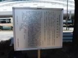 西武石神井公園駅 石神井火車站之碑 説明