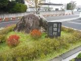 JR新白河駅 「さわやか高原西郷村」石碑