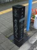 JR新白河駅 「高原口大通り」石柱