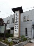 長電信州中野駅 「関山無相大師御生誕地」の櫓