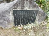 長電信州中野駅 肩たたきの像 説明