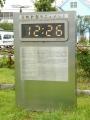 長電信州中野駅 日時計型モニュメント 時計