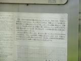 長電信州中野駅 日時計型モニュメント 説明アップ