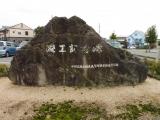 長電信州中野駅 中野駅南土地区画整理事業竣工記念碑