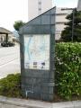 JR武生駅 武生越前瓦の市街地案内図