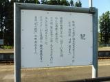JR山都駅 「北の親子」説明