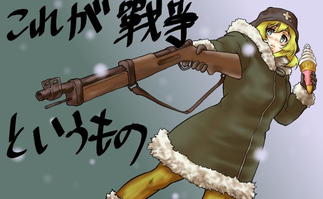 少女終末旅行~戦争~改