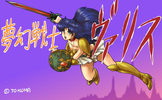 夢幻戦士ヴァリス(ファミコン版)改