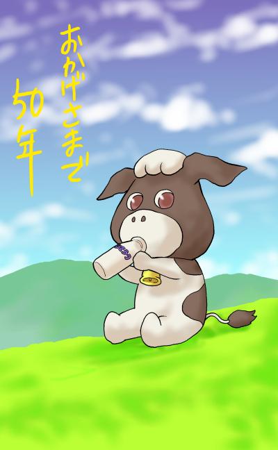 ベルちゃん50年!!改
