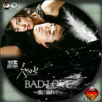 BAD LOVE〜愛に溺れて〜□DVD