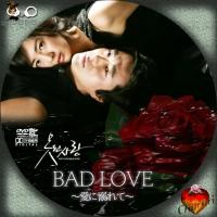 BAD LOVE〜愛に溺れて〜DVD