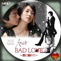 BAD LOVE〜愛に溺れて〜☆BD